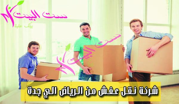 شركة نقل عفش من الرياض الي جدة