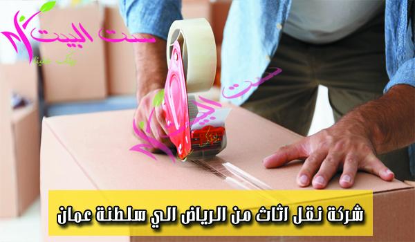 شركة نقل اثاث من الرياض الي سلطنة عمان